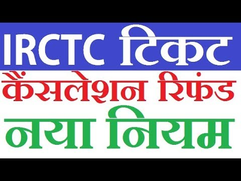 IRCTC Railway Ticket Cancellation Charges and Refund New Rules 2018