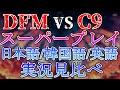 DFM vs C9  あのスーパープレイを言語別に見比べよう! 2021 MSI 【LoL】