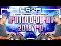 ♫💥 סט רמיקסים מזרחית קיץ 2018 - Dj Lidor Ben Moshe💥♫
