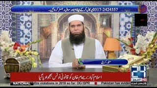 Hakeem Tariq Mehmood Chughtai (Ubqari) Latest Bayan | 3 June 2018 | 24 News HD
