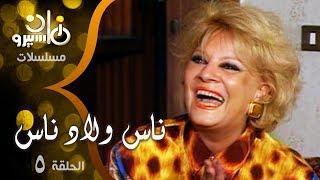 مسلسل ״ناس ولاد ناس״ ׀ نادية لطفي – كرم مطاوع – أحمد حلمي ׀ الحلقة 05 من 15
