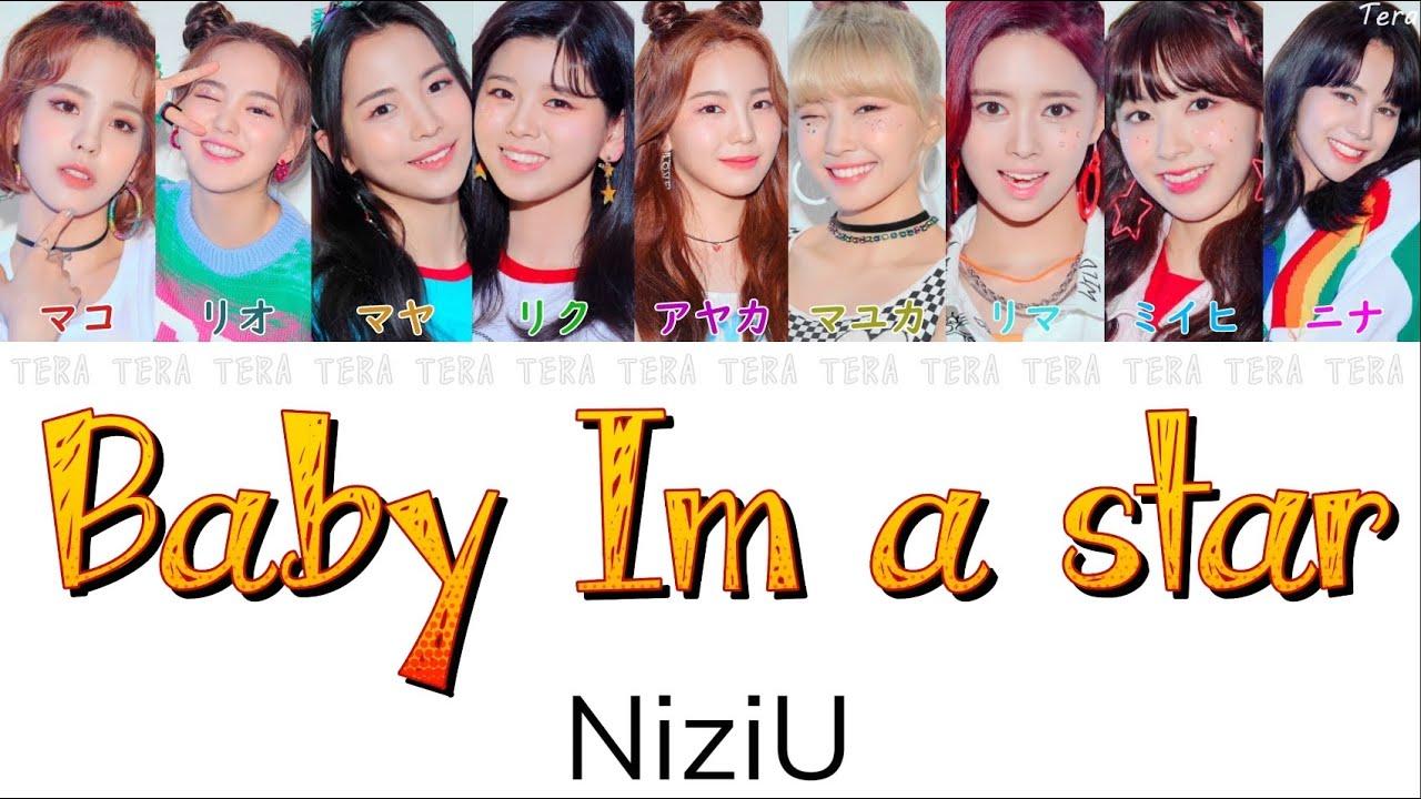 【日本語字幕/かなるび/歌詞】Baby I'm a star - NiziU
