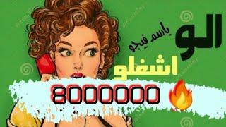 #x202b;المهرجان الي مكسر تكاتك مصر | الو اشغلو | مهرجان 2017 - 2018 | جديد#x202c;lrm;