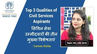 Toppers Talk with IPS Officer - Lavina Sinha (AIR 183, CSE 2016)