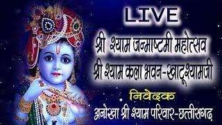 Live-Kala Bhawan Khatu 24/12/2019 श्री श्याम जन्माष्टमी महोत्सव !! ShyamJeeBhakti-9950637573