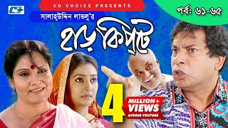 Harkipte   Episode 61-65   Bangla Comedy Natok   Mosharaf Karim   Chanchal   Shamim Jaman