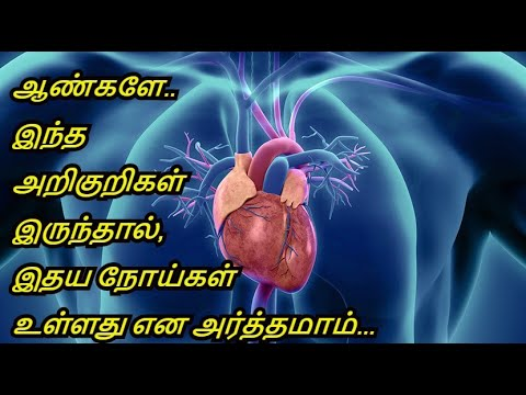 Heart Disease Symptoms & Signs of Heart Problems | Risk Factors - Causes | Healthy Life - Tamil.