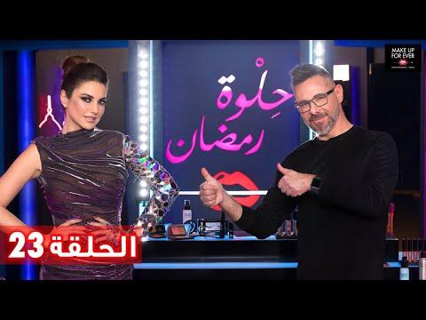 Xxx Mp4 ح 23 حلوة رمضان 2019 مع درة زروق وفادي قطايا 3gp Sex