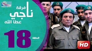 مسلسل فرقة ناجي عطا الله الحلقة | 18 |  Nagy Attallah Squad Series