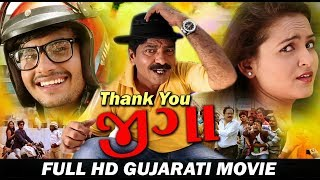 Thank You Jiga - Full HD Gujarati Movie - Jayesh Lalwani And Yogita Patel
