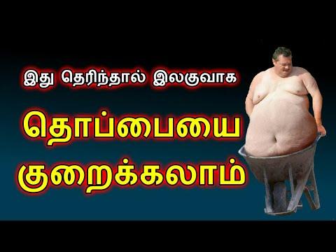 தொப்பையை குறைக்க முக்கியமாக கவனிக்க வேண்டியவை | Thoppaiyai kuraikka | weight loss in tamil