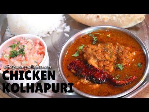 मसालेदार कोल्हापुरी चिकन कैसे बनाये-Kolhapuri Chicken Curry recipe in hindi-spicy chicken kolhapuri