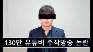 """130만 인기유튜버 송대익 주작 들통, 업체 """"선처없어, 법적대응"""""""