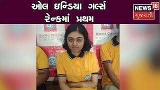 IIM-Aનાં પ્રોફેસરની પુત્રી JEEમાં ગુજરાત તથા ઓલ ઇન્ડિયા ગર્લ્સ રેન્કમાં પ્રથમ