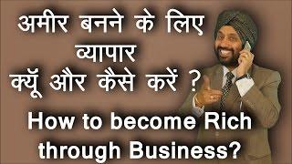 अमीर बनने के लिए व्यापार क्यूँ और कैसे ? How to become Rich through Business?