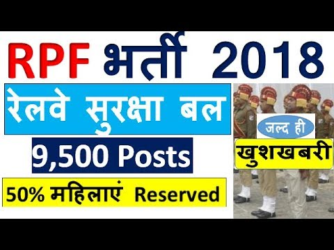 Railway RPF भर्ती 2018 || RPF Recrutiment 2018 Important News || Officily Announced By Rail Mantri