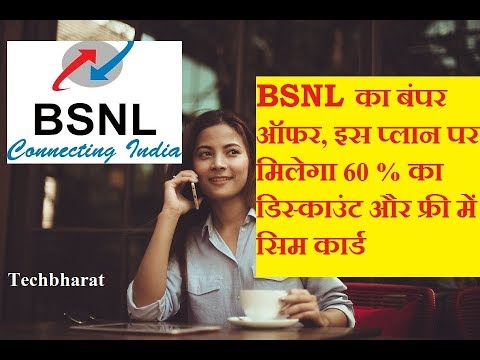 BSNL Post Paid Discount Offer - 60% OFF