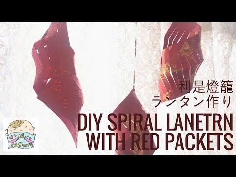 DIY CNY Spiral Lantern with Red packets/laisee 農歷新年紅包利是燈籠 ランタン作りCNY Decor Crafts