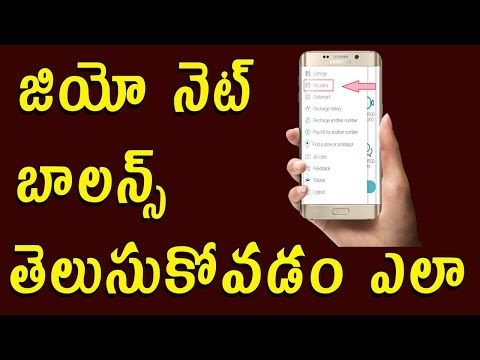 How to check jio net balance || How to Find Jio Number || Telugu Tech Tuts