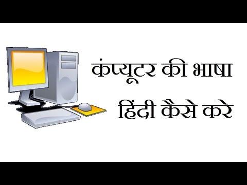 How To Change Computer Language English To Hindi