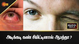 அடிக்கடி கண் சிமிட்டினால் ஆபத்தா?   Health News   2 mins   Tamil News   Sun News