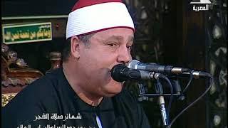 فضيلة الشيخ    حجاج الهنداوي  في تلاوة فجر الأحد 18 من شهر رمضان 1439 هـ الموافق  3 6 2018 م  من  من