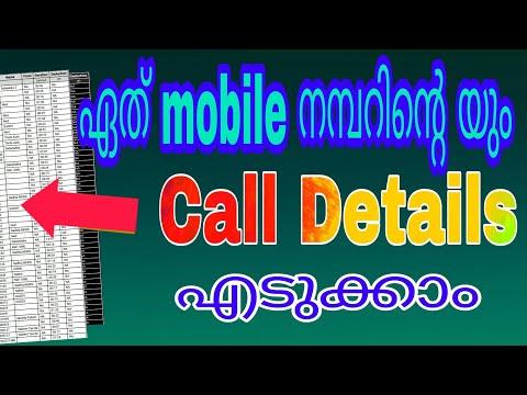 How to get Call History Details  Any Mobile Number ഏതു മൊബൈൽ നമ്പറിന്റെയും Call ഡീറ്റൈൽസ് എടുക്കാം