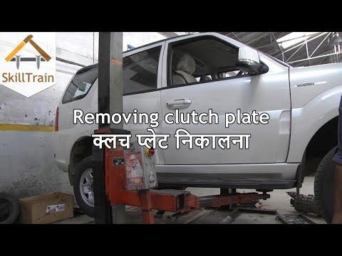 Removing clutch plate (Hindi) (हिन्दी)
