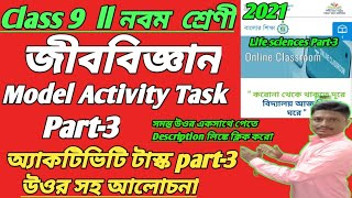 class-9 ll Model activity task part -3 ll life science solve ll WBBSE -2020 ll