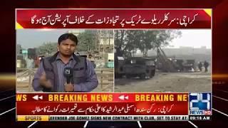 Successful Encroachment Operation At Railway Tracks   24 News HD