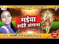 Download   मैया आइह अंगना  !!  Singar Laxmi Raj MP3,3GP,MP4