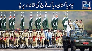 Pak Armed Forces March Pass On Pakistan Day Parade 23 March