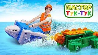 Download Видео про игрушки для детей. Зооботы не могут трансформироваться! Тук Тук Шоу Video