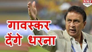 जानिए क्यों और किसके खिलाफ Sunil Gavaskar देंगे धरना