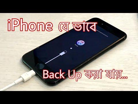 How to backup iphone [Bangla] | আইফোন টিপস