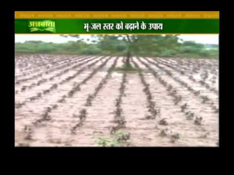 Know how to improve the ground water level