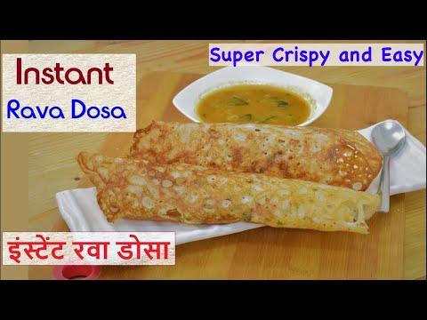इंस्टेंट रवा डोसा-instant rava dosa-instant rava dosa recipe in hindi-how to make instant rava dosa