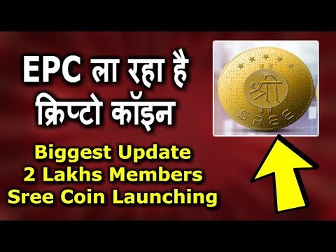 EPC Sree Coin | EPC Biggest Update | EPC Crypto Currency Launching | EPC Sree Coin Trading