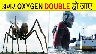 अगर ऑक्सीजन दोगुनी हो जाए तो क्या होगा? | What happens if the Oxygen doubles | Facts Edition #E07