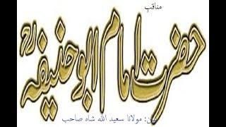 Manaqib Imam Abu Hanifa  by MOlana Saeed Ullah Shah Saib part 1 video