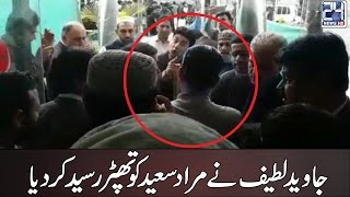 Inside footage: PTI