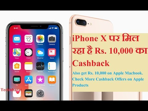 iPhone and other Apple Products पर मिल रहा है Rs. 10,000 का Cashback