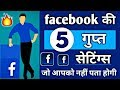 Facebook की 5 गुप्त सेटिंग्स | Security And Privacy Settings For Your Facebook Account