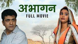 Abhagan Full Movie | Uttar Kumar, Madhu Malik | New Haryanvi Movie Haryanavi 2019