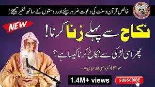 khawab ki tabeer in urdu[khwab mein maa ya behn se zina karne ki