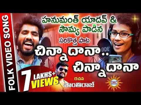 Chinnadana Osi Private Dj Songs Dj Songs Telugu MP3, Video MP4 & 3GP