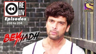Weekly Reliv | Beyhadh | 17th July to 21st July 2017 | Episode 200 to 204