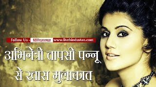 EXCLUSIVE INTERVIEW with Taapsee Pannu