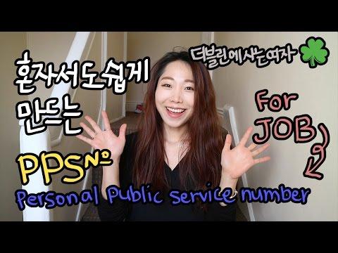 # 더블린 사는여자; PPSN 발급받기 | How do I get my PPS number?