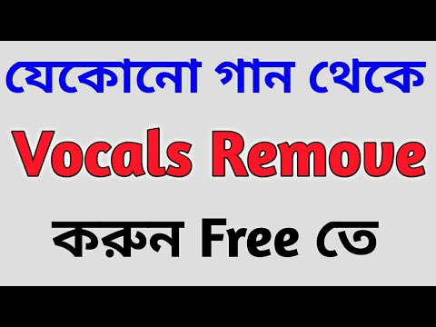 How To Remove Vocals From A Song with Audacity. Bangla Tutorial